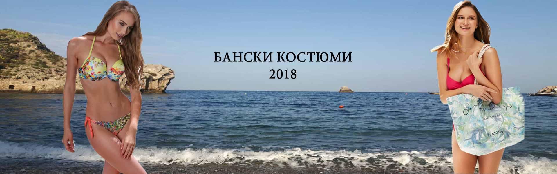 Бански костюми колекция 2018